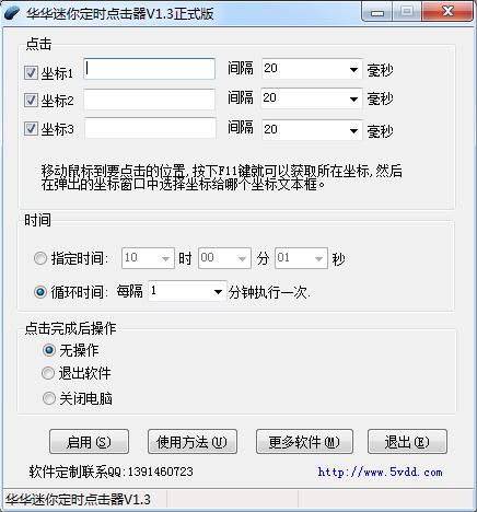 华华迷你定时点击器V1.3正式版